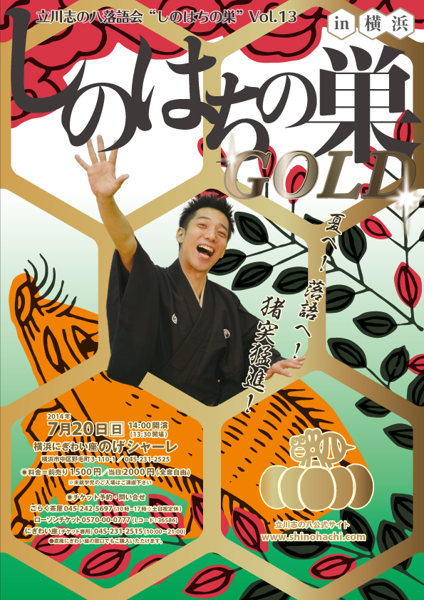 立川志の八落語会vol.13 しのはちの巣~GOLD~