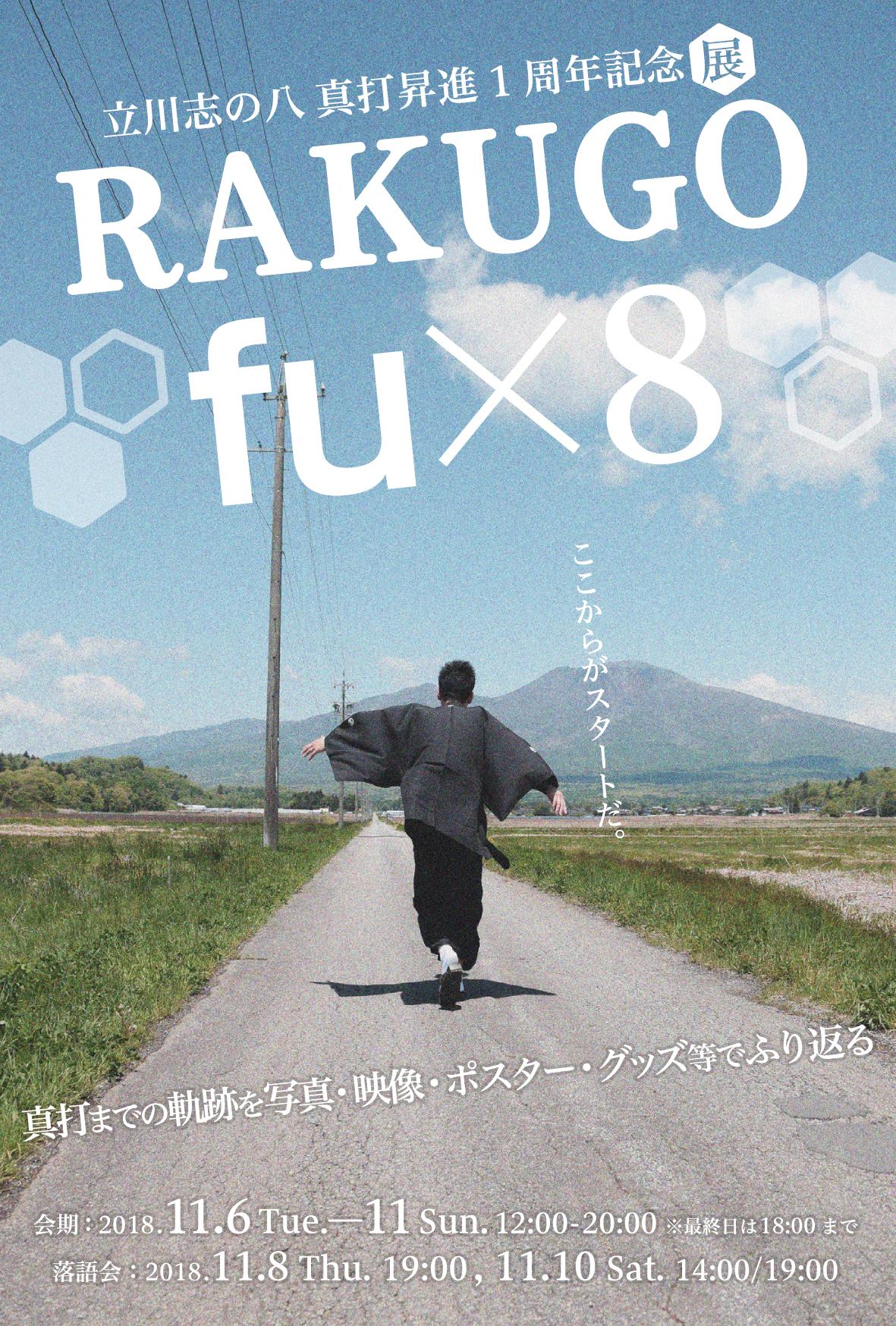 RAKUGO fu×8