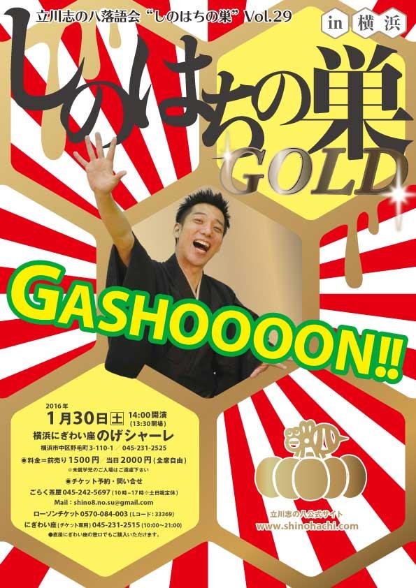 立川志の八落語会vol.29 しのはちの巣~GOLD~