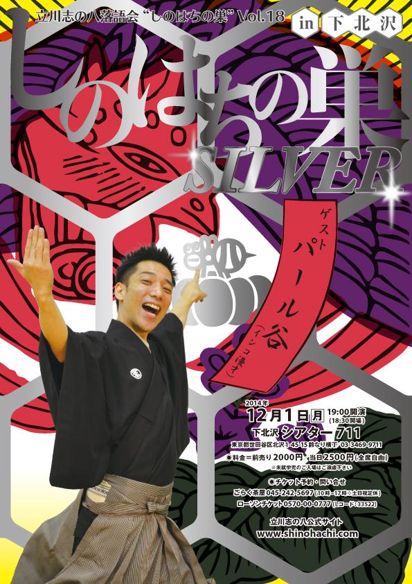 立川志の八落語会vol.18 しのはちの巣~SILVER~
