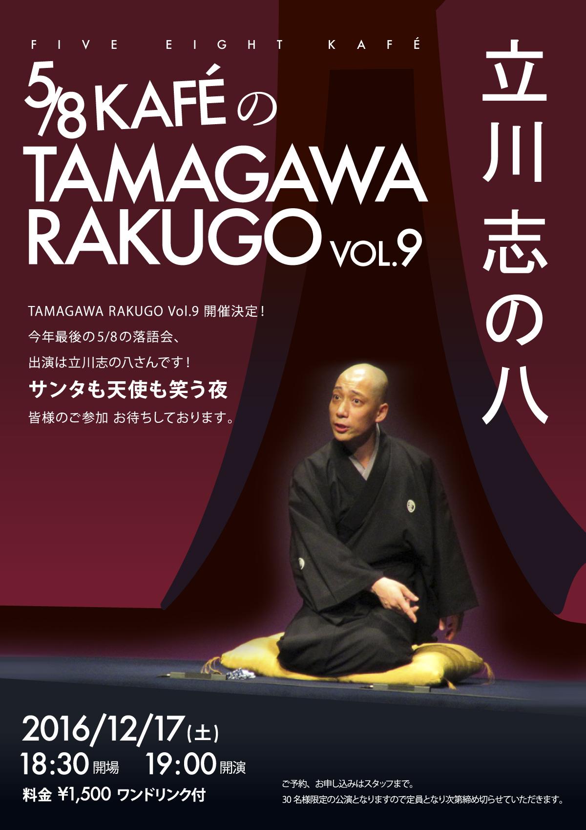TAMAGAWA RAKUGOvol.9
