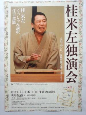 桂米左独演会
