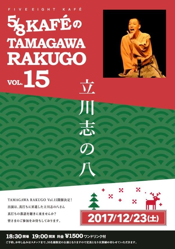 TAMAGAWA RAKUGO vol.15