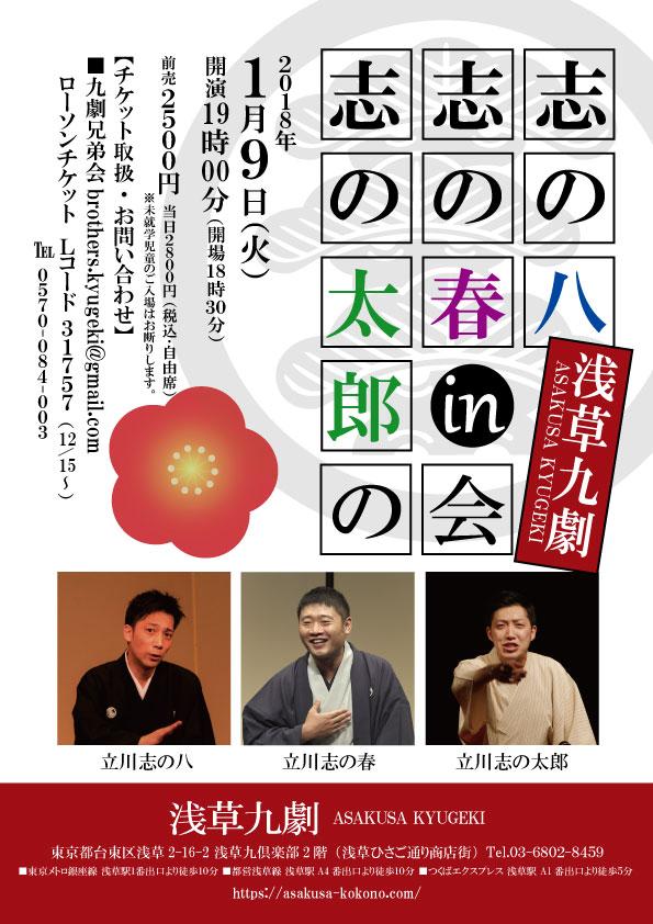 志の八・志の春・志の太郎の会 in 浅草九劇