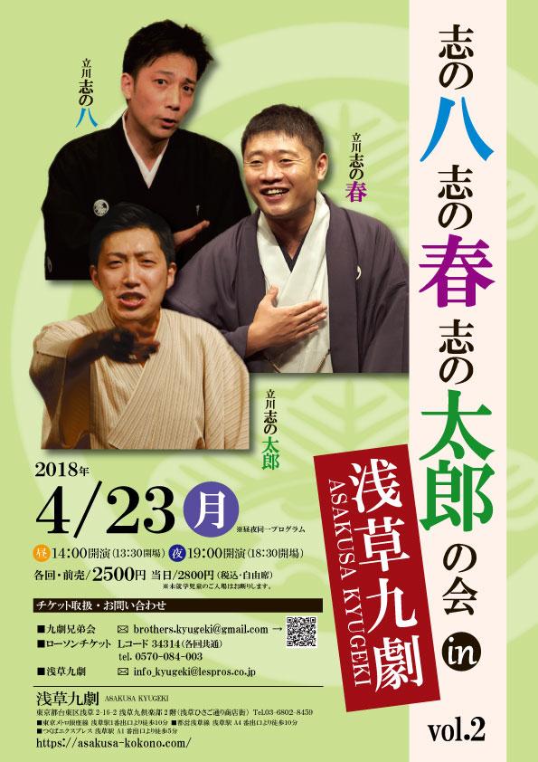 志の八・志の春・志の太郎の会 in 浅草九劇vol.2