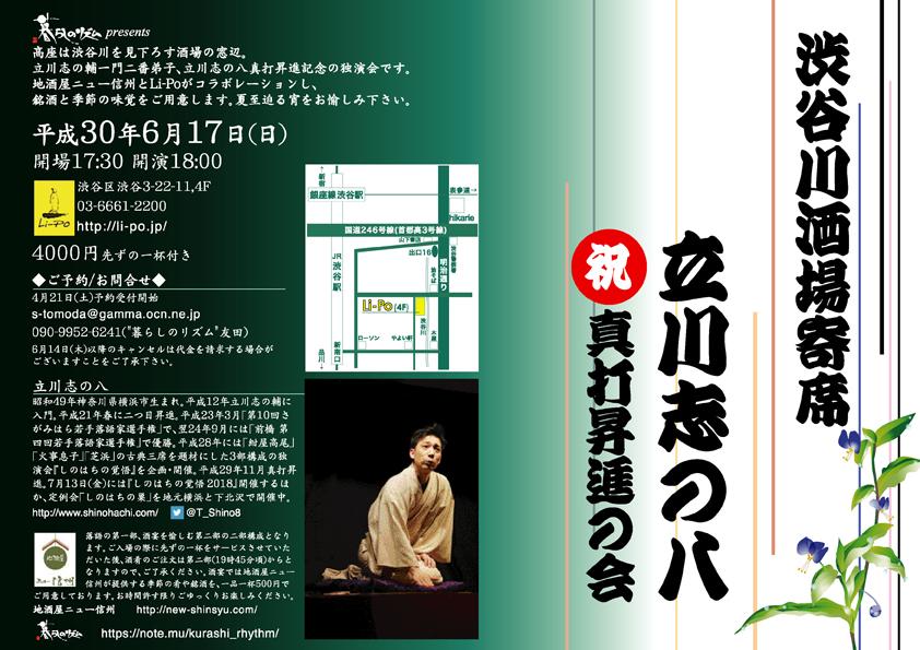 渋谷川酒場寄席 立川志の八 祝真打昇進の会