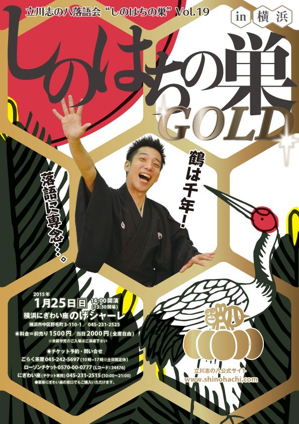 立川志の八落語会vol.19 しのはちの巣~GOLD~