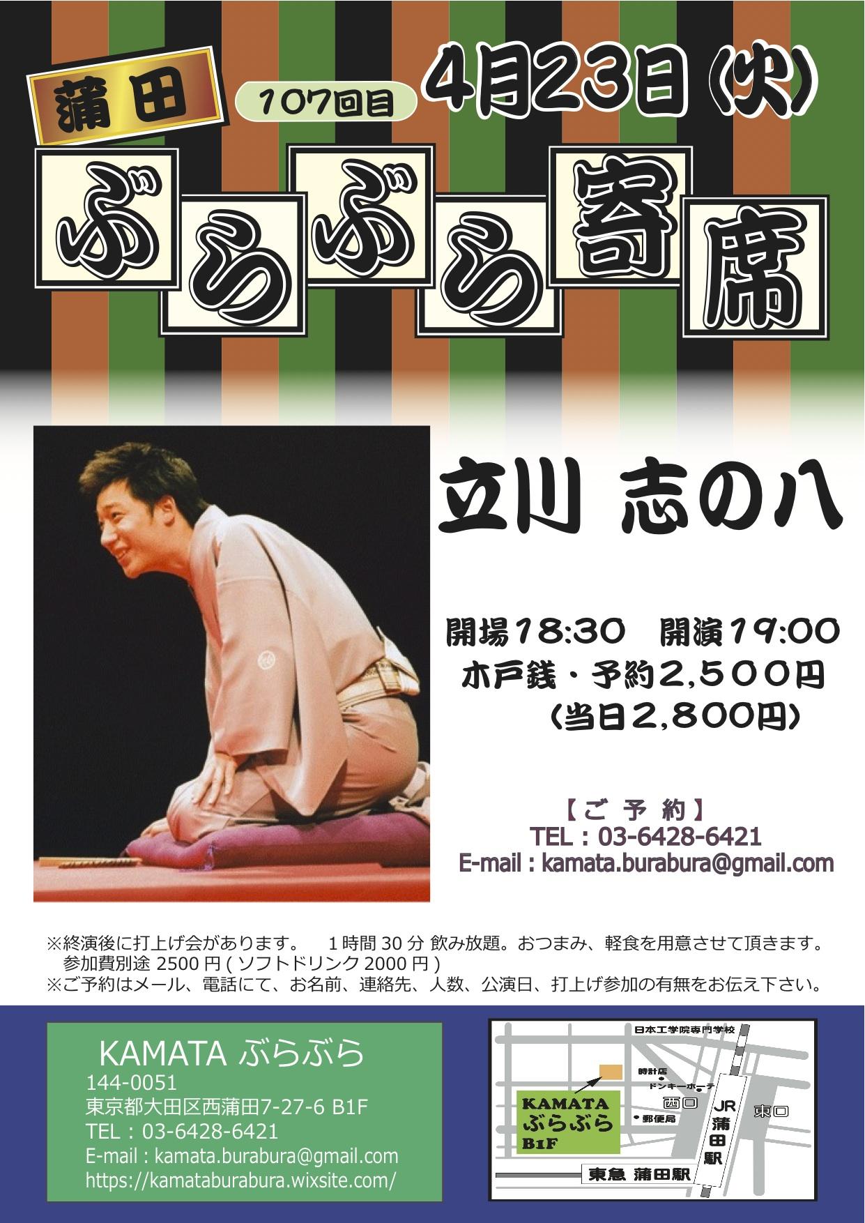 第107回 蒲田ぶらぶら寄席 立川志の八落語会
