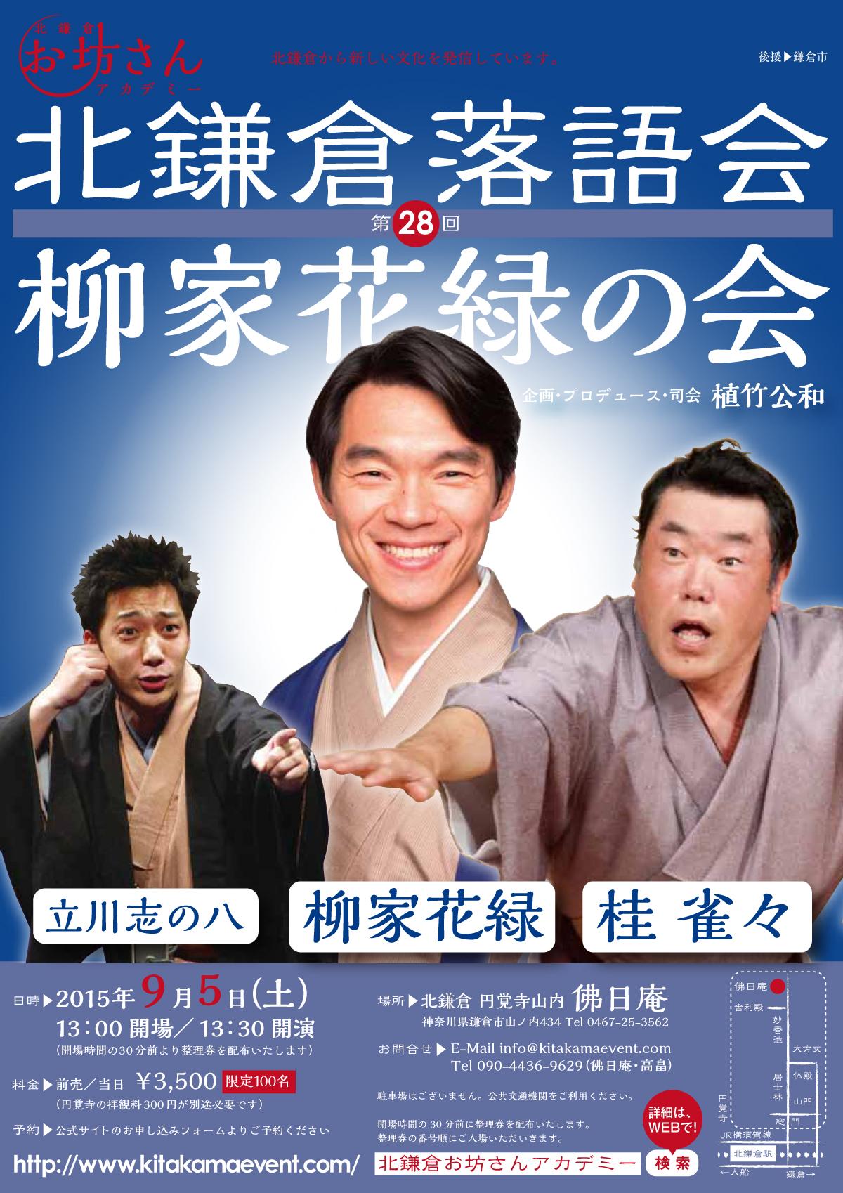 第28回北鎌倉落語会 柳家花緑の会