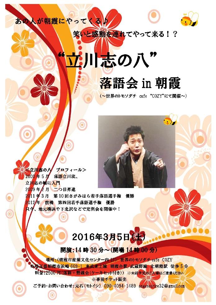 立川志の八落語会in朝霞