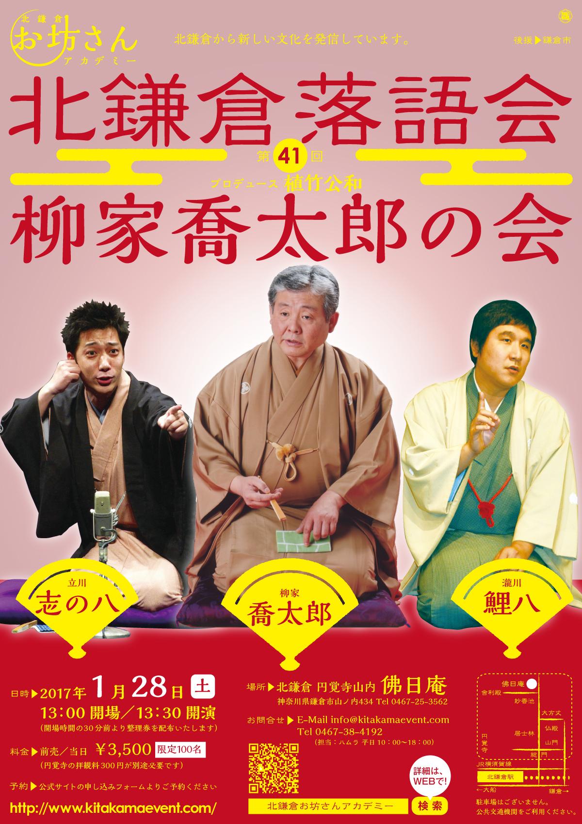 第41回北鎌倉落語会