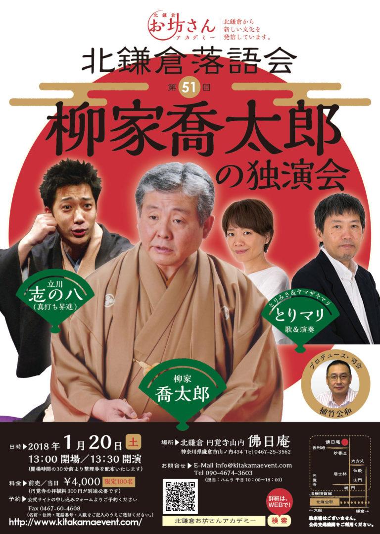 第51回北鎌倉落語会