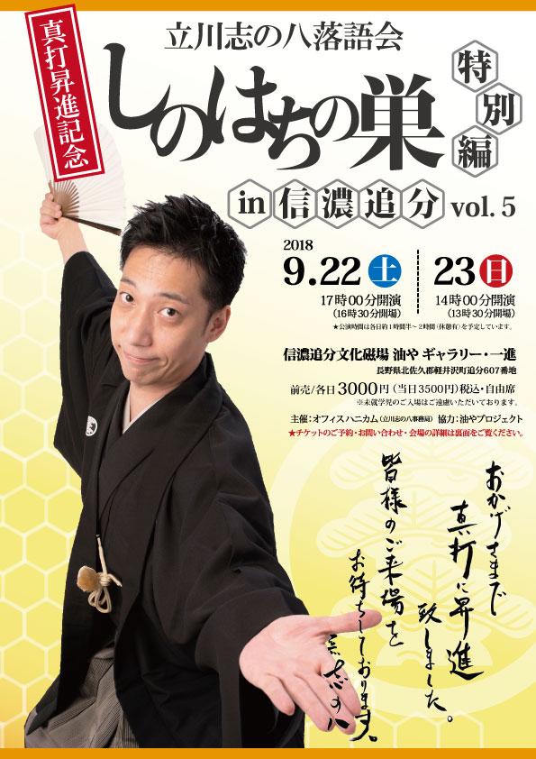しのはちの巣 特別編 in 信濃追分vol.5