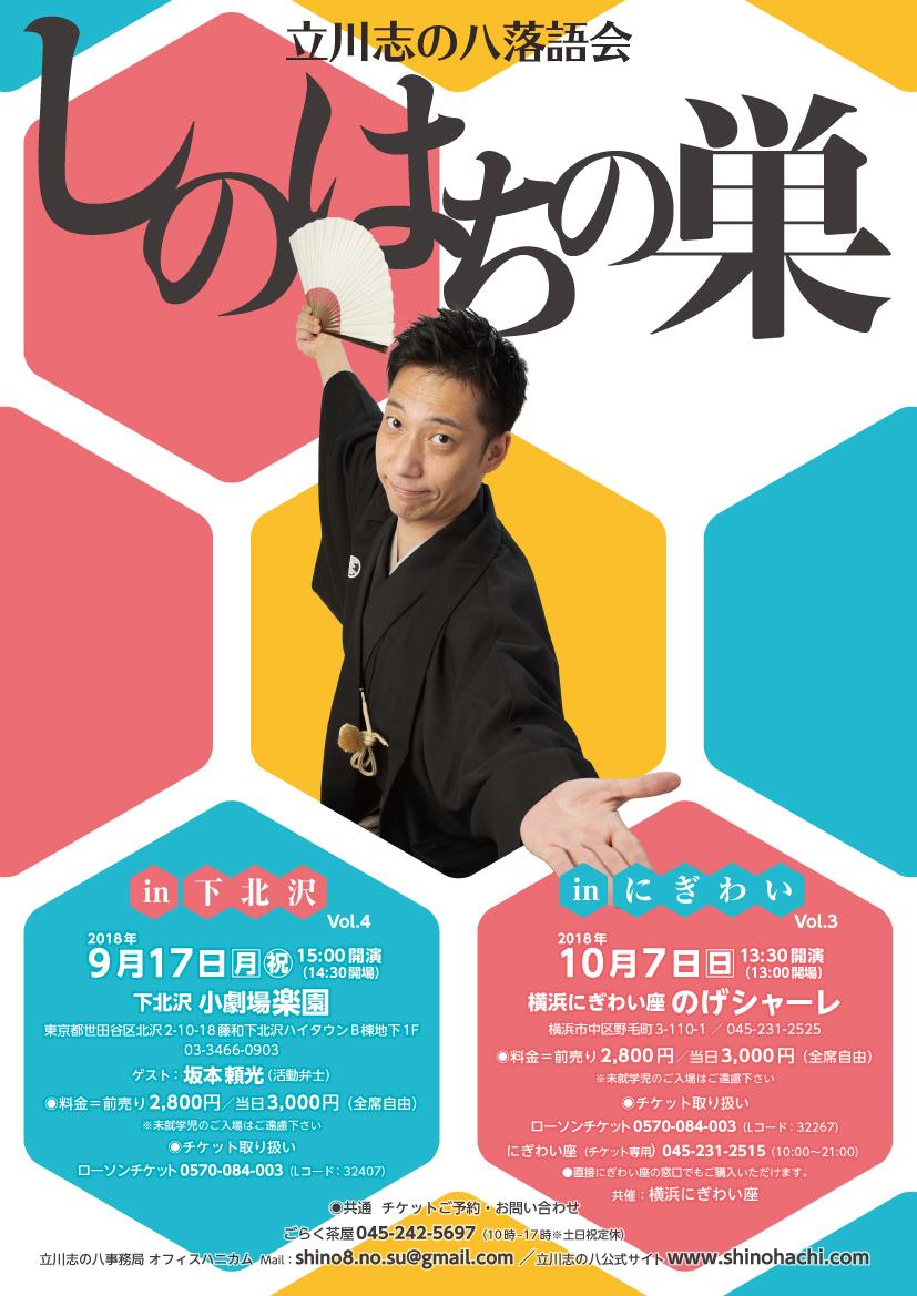 立川志の八落語会 しのはちの巣 in にぎわい vol.3