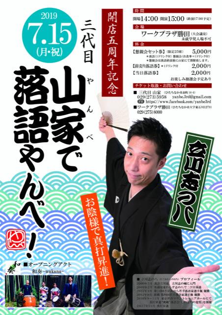 茨城県ひたちなか市・三代目山家開店五周年記念落語会
