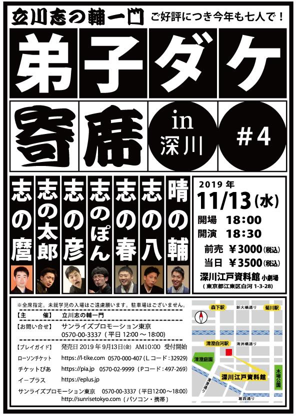 立川志の輔一門 弟子ダケ寄席in深川vol.4