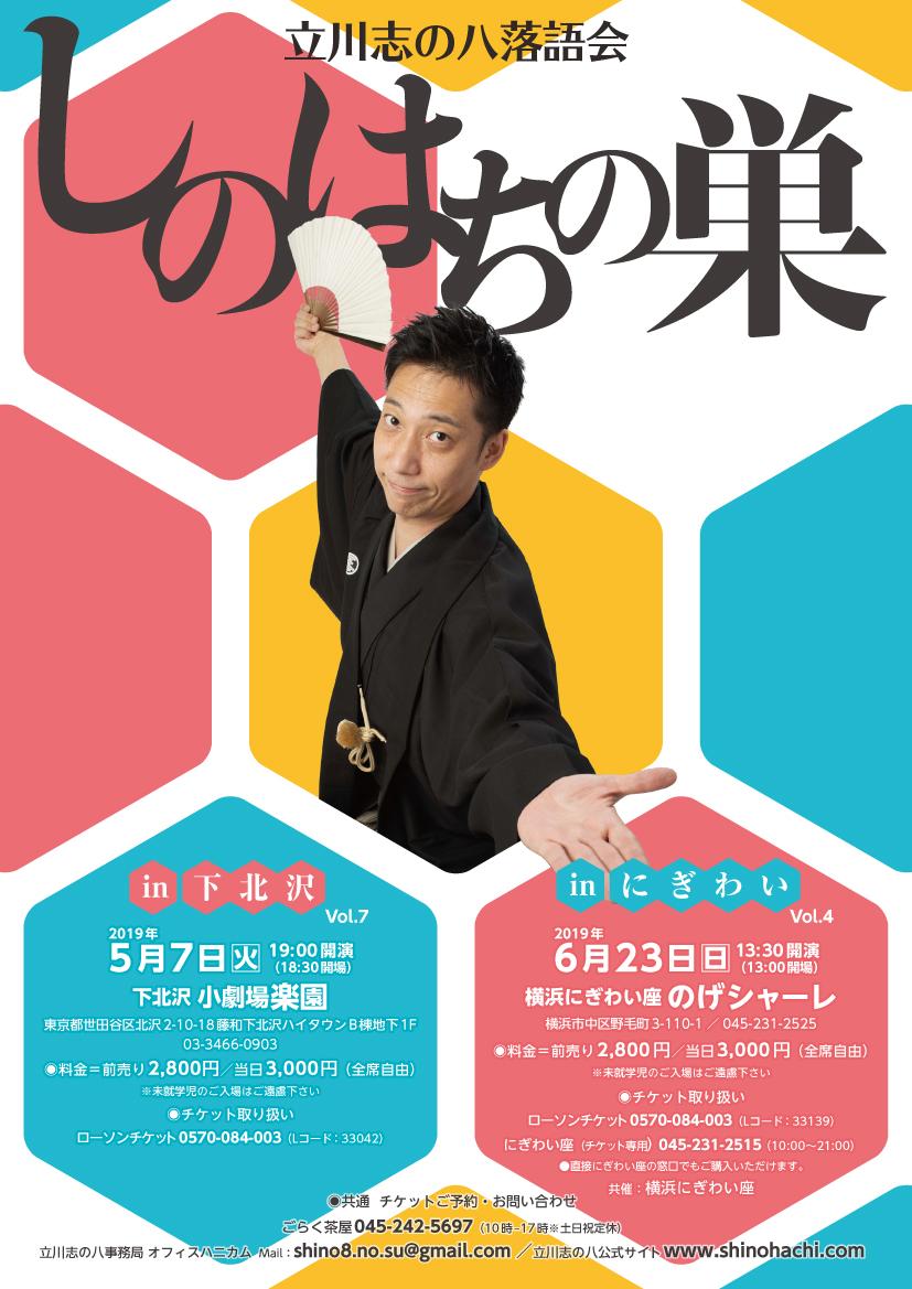立川志の八落語会 しのはちの巣 in にぎわい vol.4