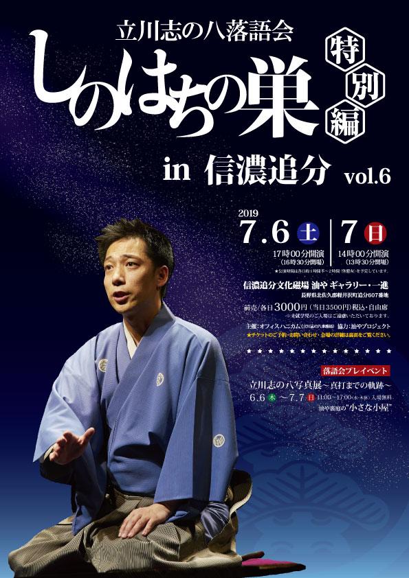 しのはちの巣 特別編 in 信濃追分vol.6