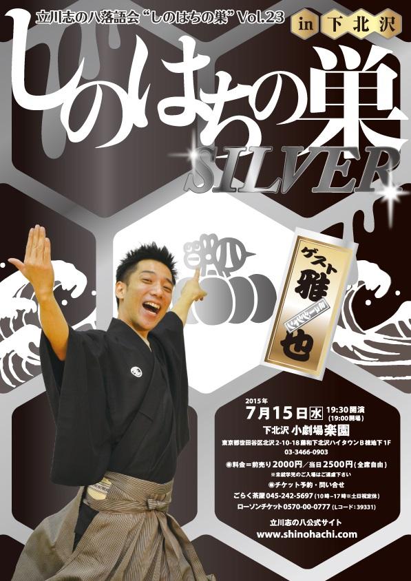 立川志の八落語会vol.23 しのはちの巣~SILVER~