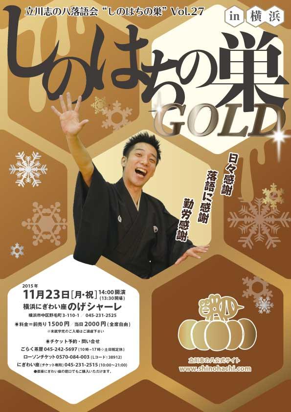 立川志の八落語会vol.27 しのはちの巣~GOLD~
