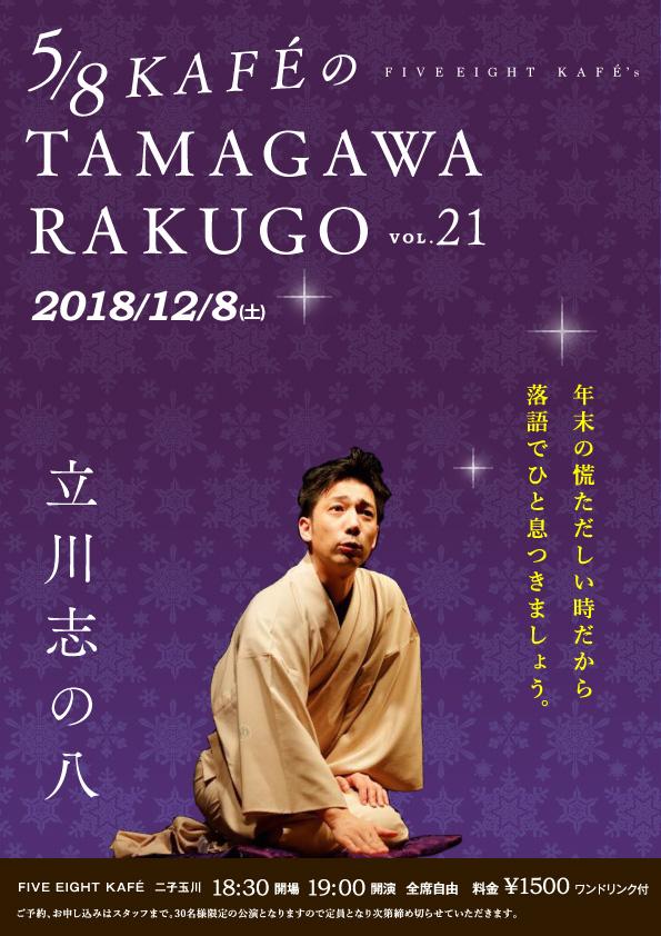 TAMAGAWA RAKUGO vol.21