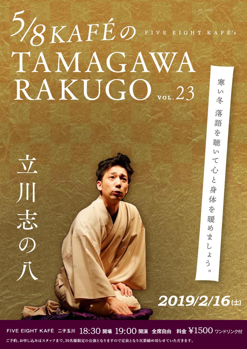TAMAGAWA RAKUGO vol.23