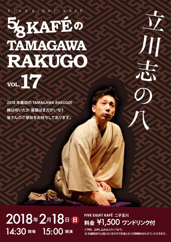 TAMAGAWA RAKUGO vol.17