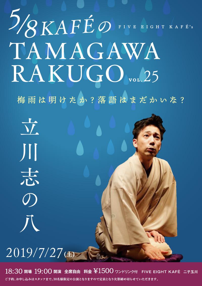 TAMAGAWA RAKUGO vol.27