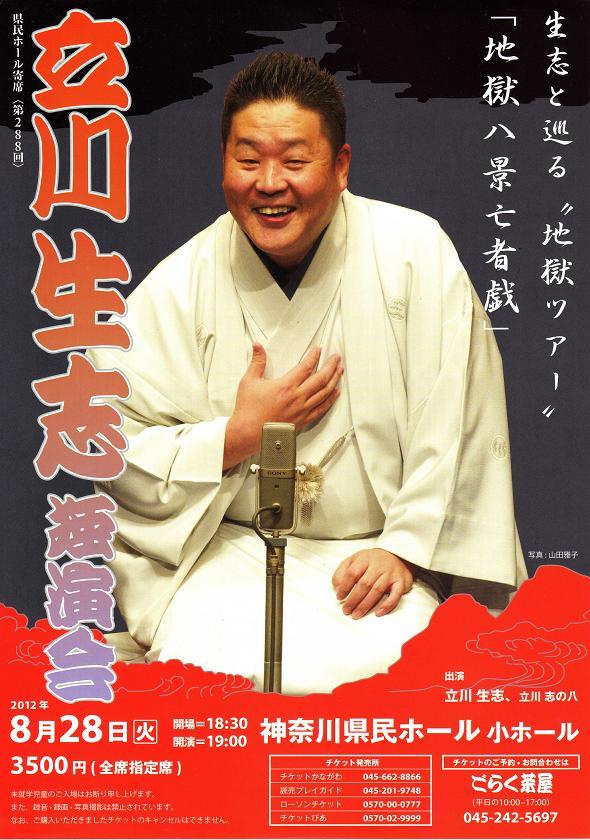 第288回県民ホール寄席 立川生志 独演会