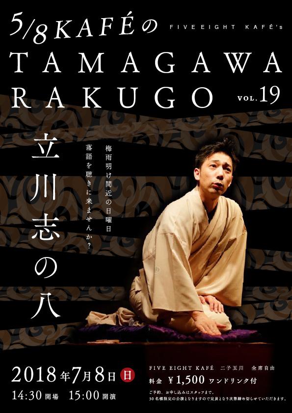 TAMAGAWA RAKUGO vol.19
