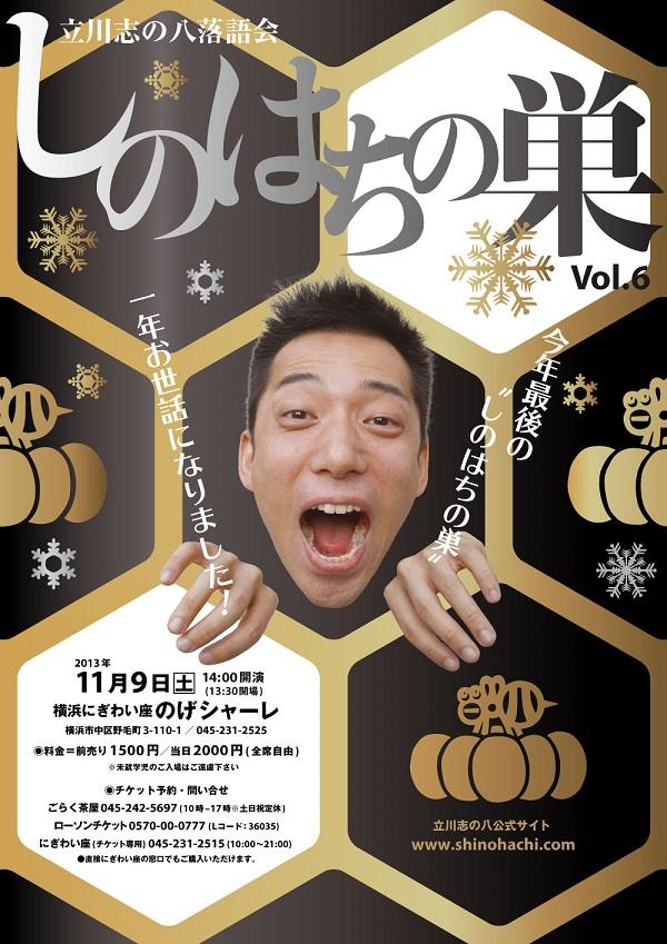 立川志の八落語会 しのはちの巣vol.6