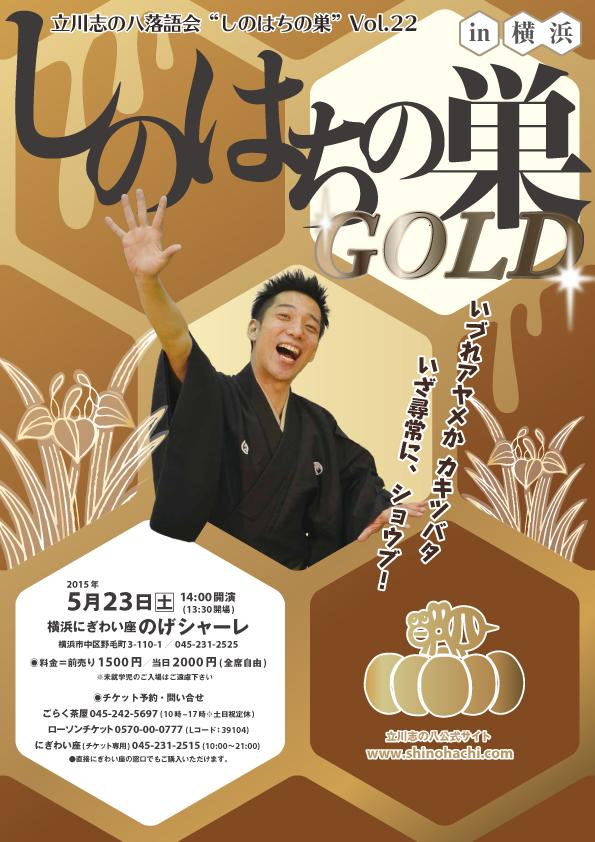 立川志の八落語会vol.22 しのはちの巣~GOLD~