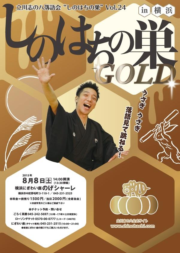 立川志の八落語会vol.24 しのはちの巣~GOLD~