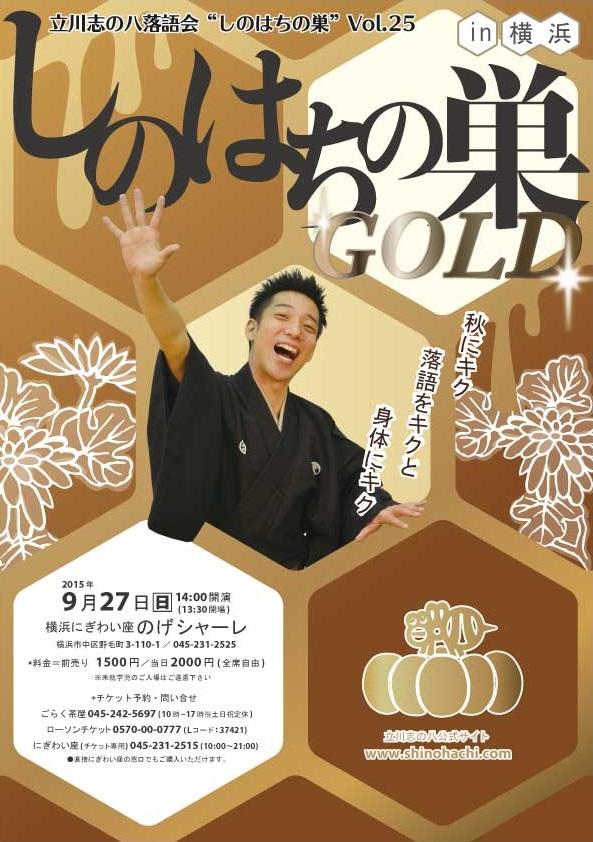 立川志の八落語会vol.25 しのはちの巣~GOLD~