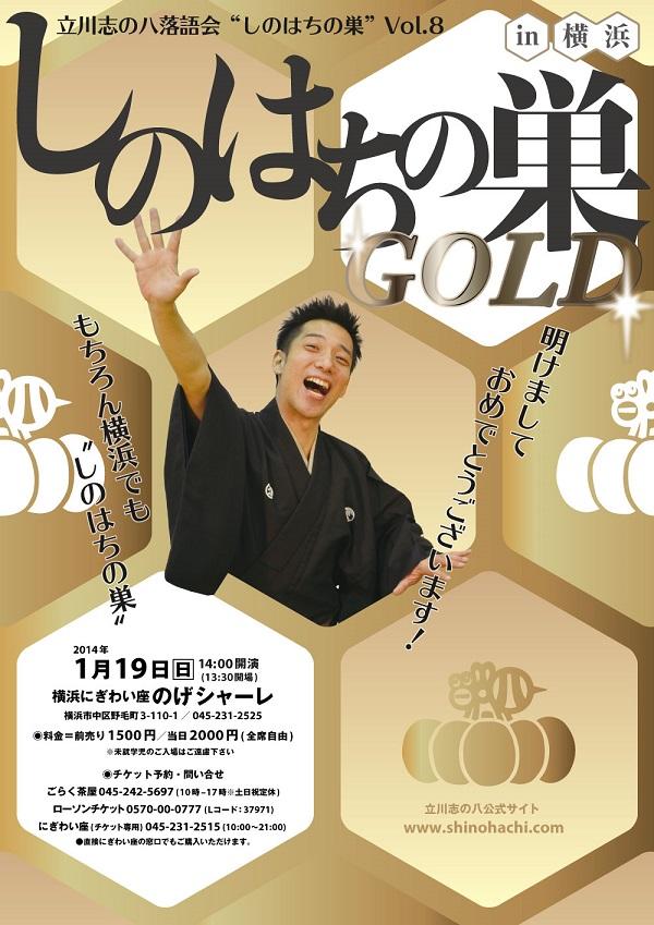 立川志の八落語会vol.8 しのはちの巣~GOLD~