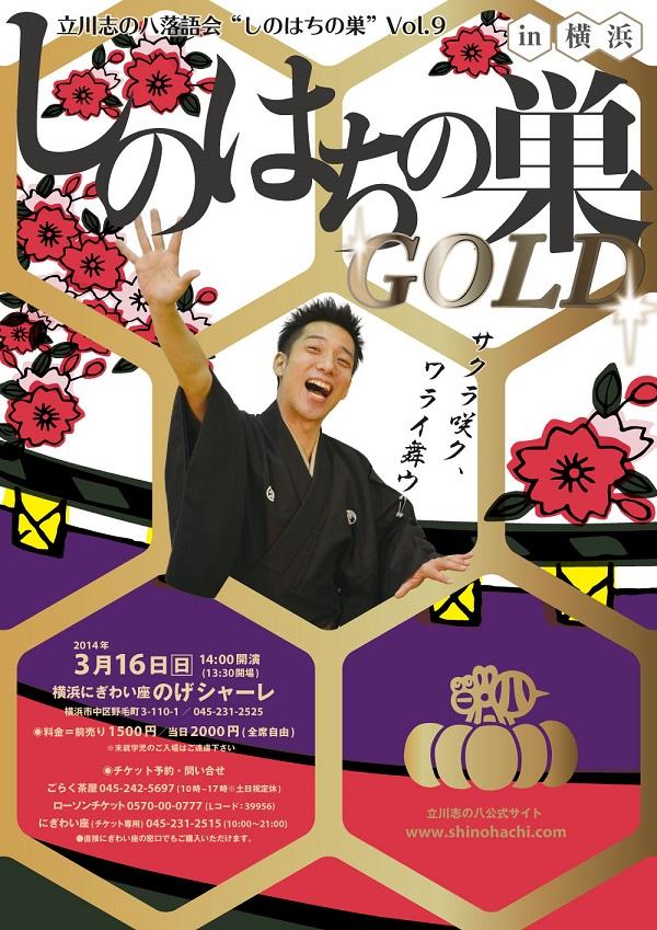 立川志の八落語会vol.9 しのはちの巣~GOLD~