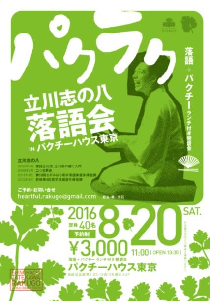 パクラク 立川志の八落語会inパクチーハウス東京