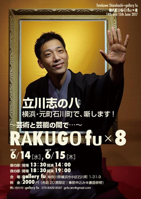 元町・立川志の八 RAKUGO fu×8