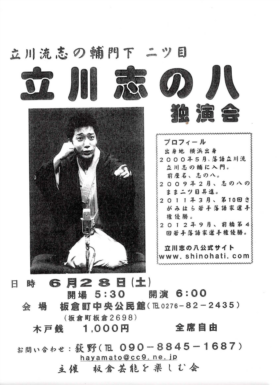群馬板倉町・立川志の八独演会