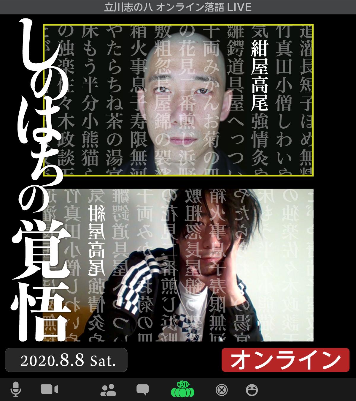 しのはちの覚悟2020~紺屋高尾~
