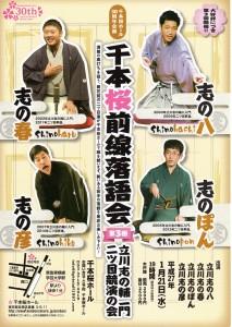 千本桜前線落語会 第三回立川志の輔一門二ッ目競演の会