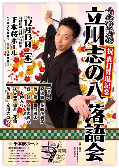 第6回 千本桜笑灯会 立川志の八落語会