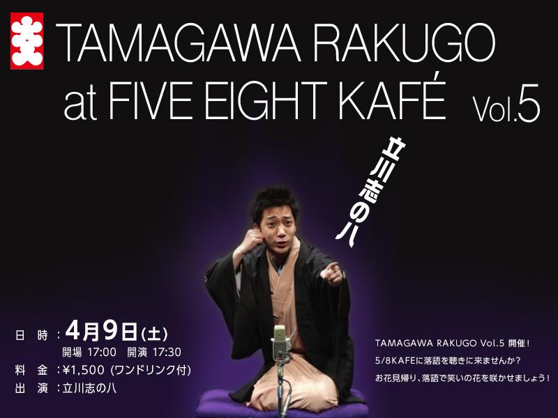 TAMAGAWA RAKUGO vol.5