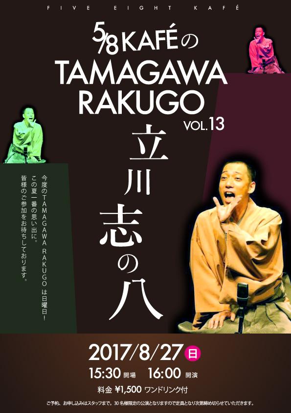 TAMAGAWA RAKUGO vol.13