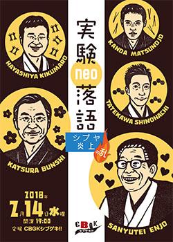 実験落語 neo 第九弾~シブヤ炎上の乱~