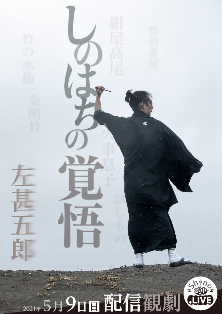 しのはちの覚悟 2021~左甚五郎~配信観劇