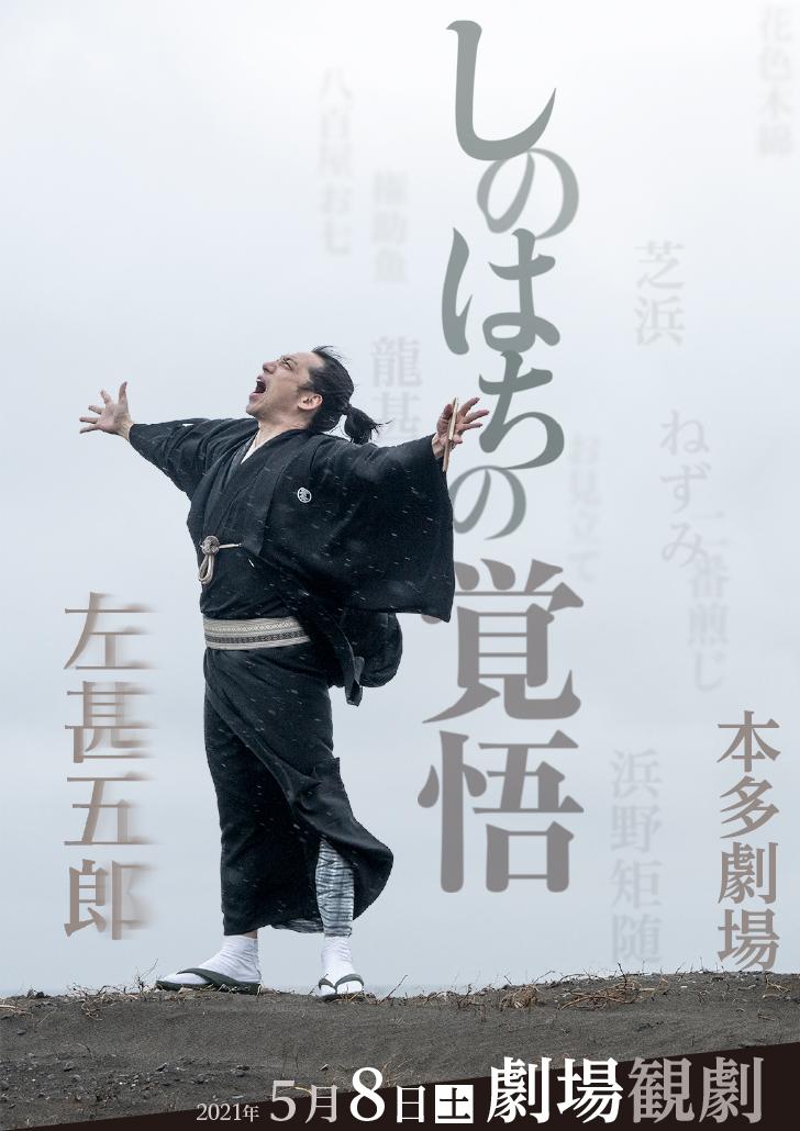 しのはちの覚悟 2021~左甚五郎~劇場観劇
