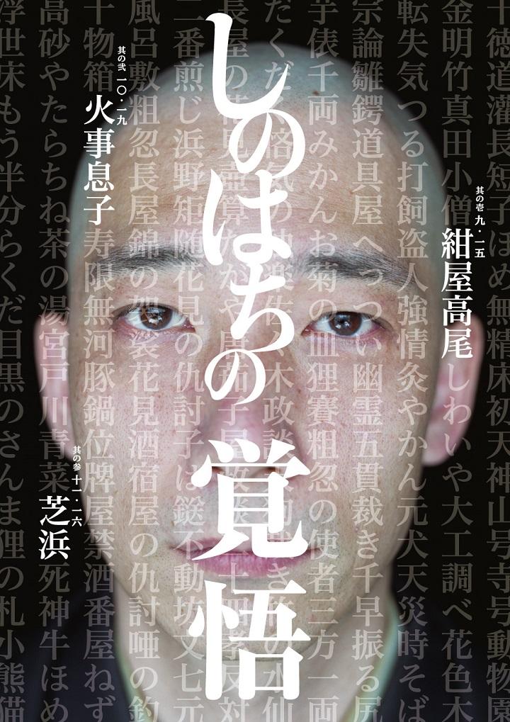 しのはちの覚悟~其の壱 紺屋高尾~