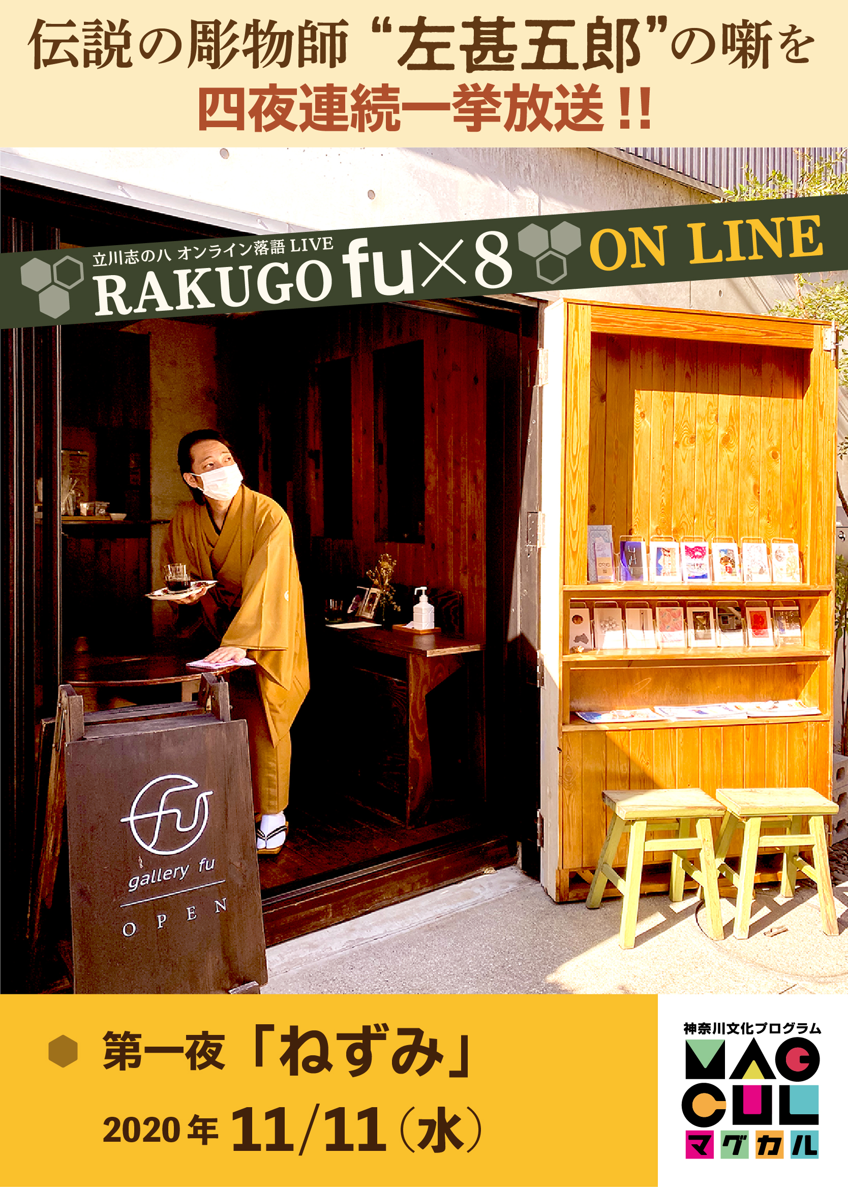 RAKUGO fu×8 ONLINE 第一夜「ねずみ」