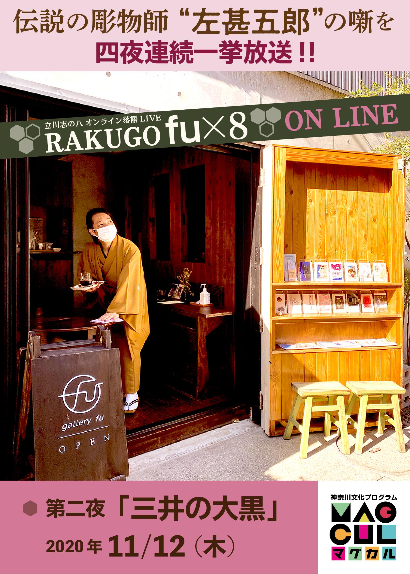 RAKUGO fu×8 ONLINE 第二夜「三井の大黒」